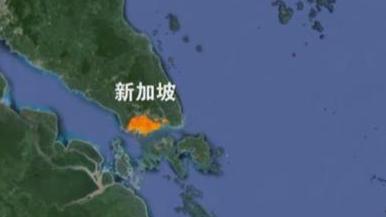 新加坡海域两船相撞 7中国籍船员获救4人下落不明