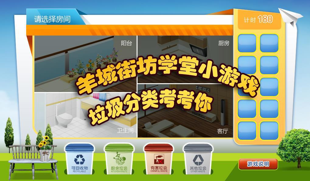 羊城街坊学堂小游戏:垃圾分类考考你