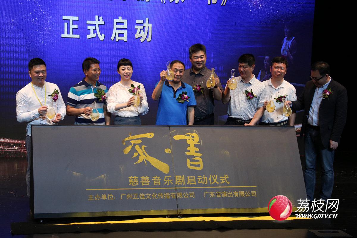 台湾慈善音乐剧《家•书》广州站启动 讲述陪伴是最美的回忆