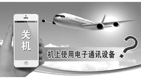 """专家谈飞机上使用手机:法律""""点头""""最关键"""
