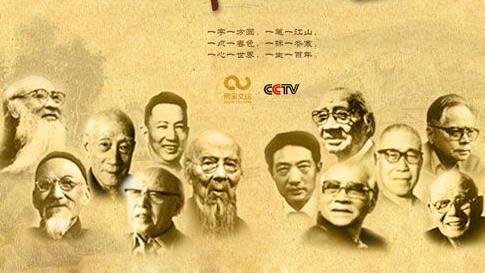 文化工程 百集纪录片《百年巨匠》摄制完成
