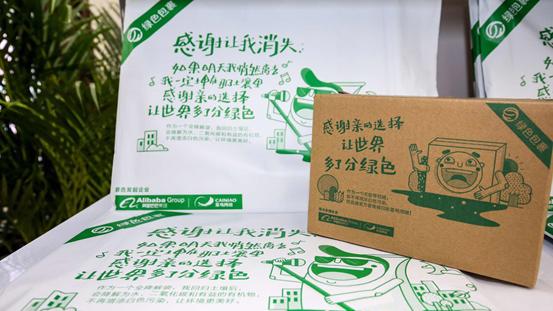 """菜鸟全球首创""""绿仓"""" 双11将发出绿色包裹"""