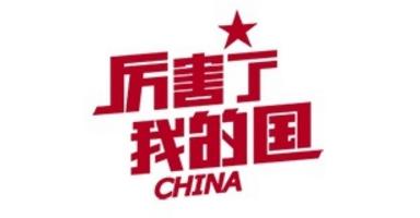 数字揭秘辉煌中国之协调发展