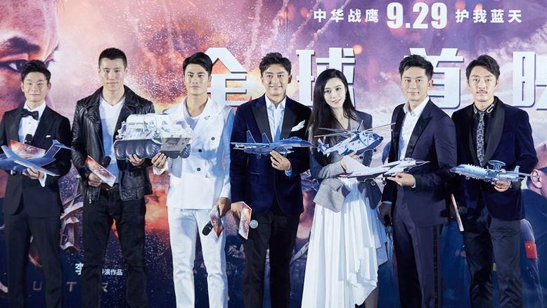 《空天猎》首映 吴京拄拐到场为李晨助阵