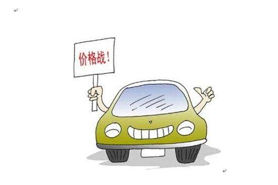 买车要抓紧了 部分汽车购置税明年起将恢复10%税率