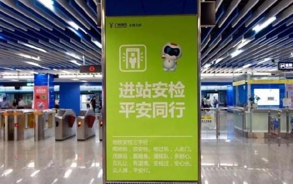 """人走门物过机 广州地铁安检10月10日起""""升级"""""""