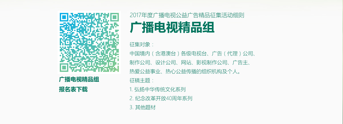 2017年度广播电视公益广告精品征集活动细则(广播电视精品组)