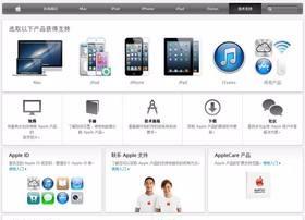 """""""假冒苹果技术支持网站""""被举报最多"""
