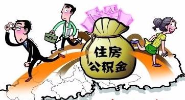 好消息!明起广州公积金贷款申请资料简化