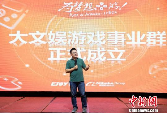 阿里大文娱成立游戏事业群 加快游戏新基础设施落地