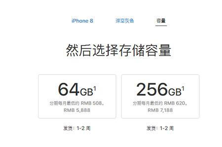 iPhone 8今日正式上市 消费者国庆节有望用上