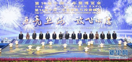 张高丽出席中国—东盟博览会开幕式并发表演讲