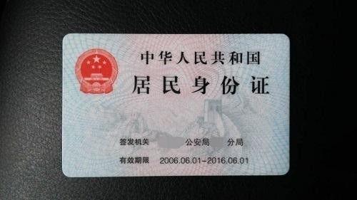 公安部放大招:身份证将迎大变革 关乎每个人