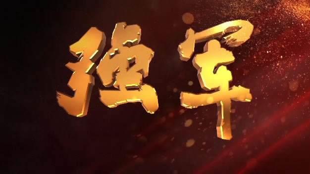 大型电视纪录片《强军》激发全军官兵:以更大热情投身新征程