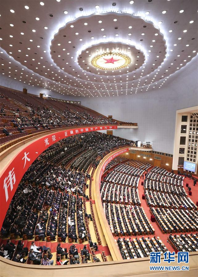 (十九大)(13)中国共产党第十九次全国代表大会在北京隆重开幕