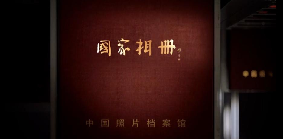 国家相册第五十九集:沧桑百年路