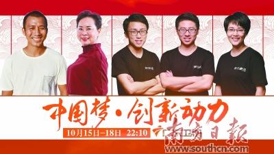 马志丹工作室出品《中国梦·创新动力》将登陆广东卫视