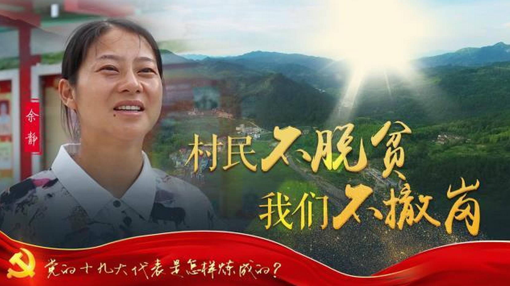 微视频|十九大代表余静:村民不脱贫 我们不撤岗