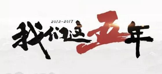 马志丹工作室有13部纪录片共22集节目入选《我们这五年》