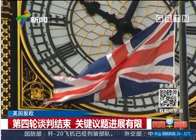 """英国脱欧谈判遇阻 但特雷莎梅或得以""""喘口气"""""""