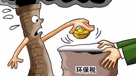 """环境保护税明年开征 广东迈出""""关键一步"""""""