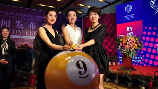 世界女子9球锦标赛11月海南澄迈开赛