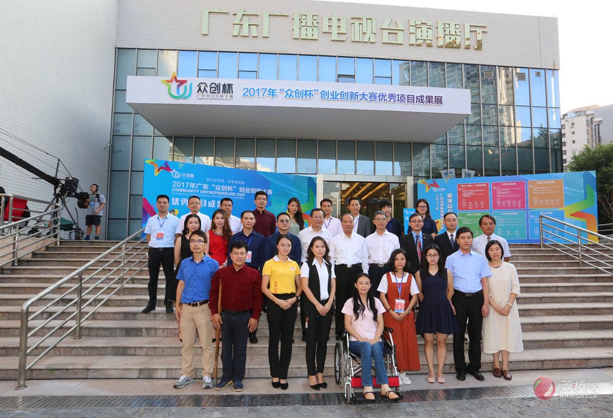 """2017年广东""""众创杯""""创业创新大赛优秀项目成果展在广州举行"""