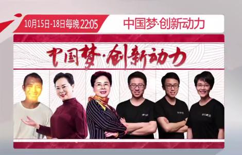 """《中国梦·创新动力》广东卫视下周一起开播  向""""十九大""""献礼!"""