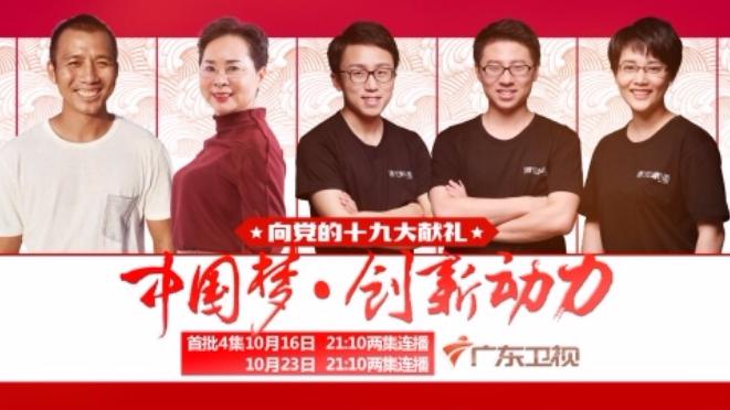 《中国梦·创新动力》首批四集节目,广东卫视开播!