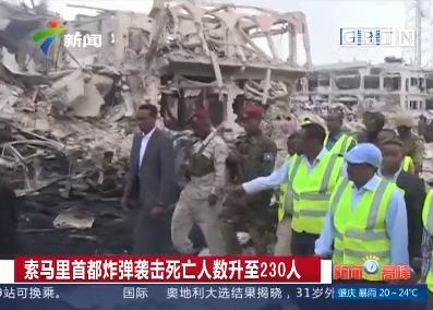 索马里首都遭汽车炸弹袭击 230人死亡