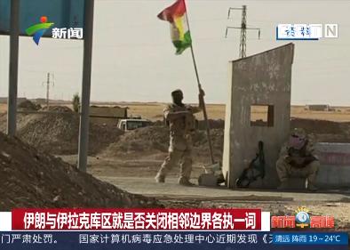 伊拉克库区称伊朗关闭与其相邻边界 伊朗否认