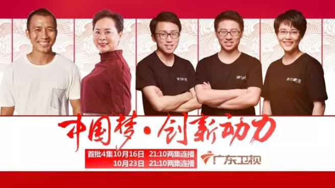 孤胆英雄:《从小家到大家,从小梦到大梦》广东卫视今晚21:10上下集连播