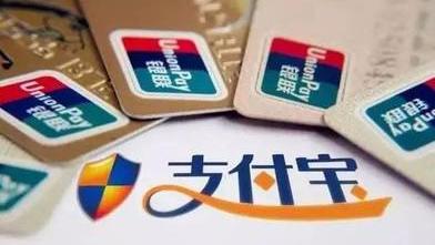 20余家支付机构接入网联平台 支付宝能否扛住双11