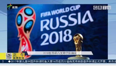 2018年世界杯种子队确定