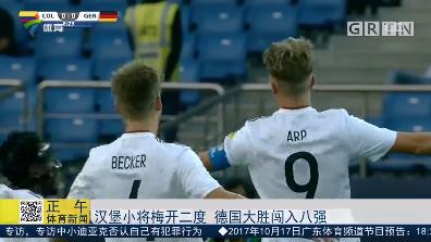 汉堡小神锋梅开二度,德国U17大胜哥伦比亚进入八强