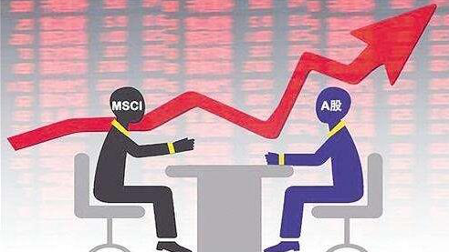 看好A股纳入MSCI投资机会 基金公司密集申报相关指基