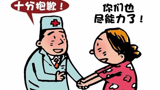 东莞重大医疗纠纷三年降了七成 调解结案率达99%