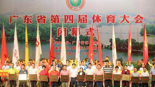 广东省第四届体育大会闭幕 广州代表团金牌、奖牌、总分均位居前茅