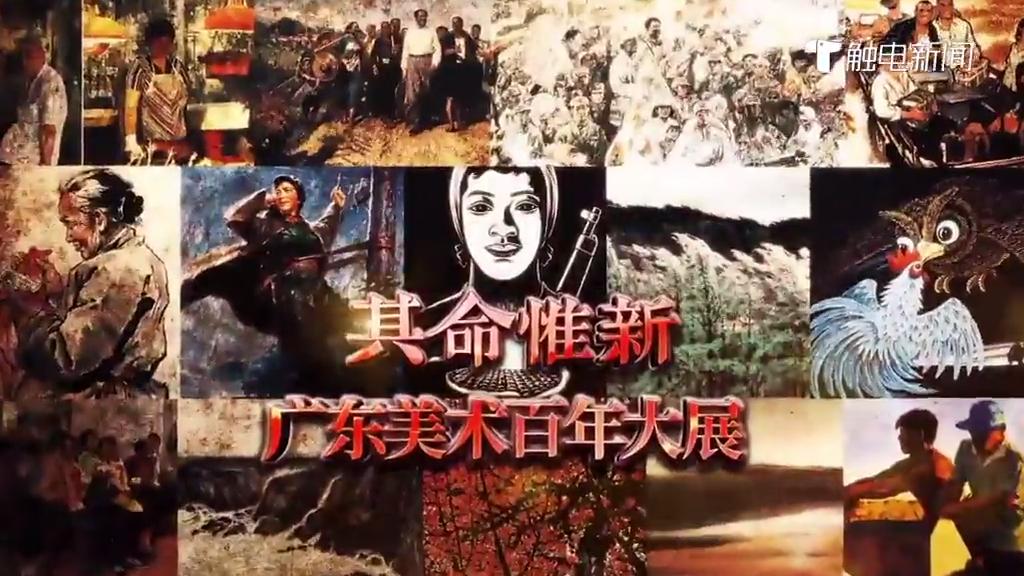 马志丹工作室出品:纪录片《其命惟新——广东美术百年大展》