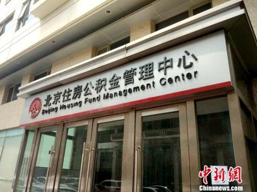 北京住房公积金管理中心。<a target='_blank' href='http://www.chinanews.com/' >中新网</a>记者李金磊摄