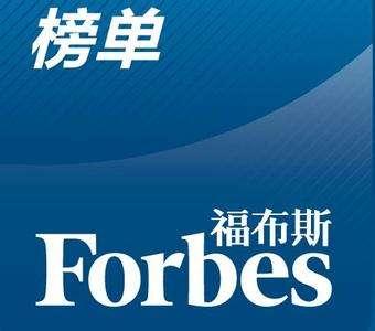 福布斯首推世界最受信赖公司榜:17家中国企业上榜!