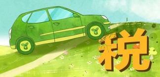 广东下调车辆车船税 1.6升乘用车降低60元