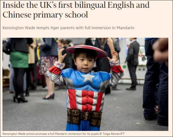"""英媒:""""面向未来""""教育是学中文 伦敦富有家庭为普通话狂热"""