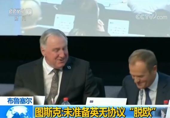 """欧洲理事会主席图斯克:未准备如何应对英国无协议""""脱欧"""""""