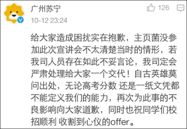 苏宁被指校招时歧视学生 校方:负责人已到学校当面致歉