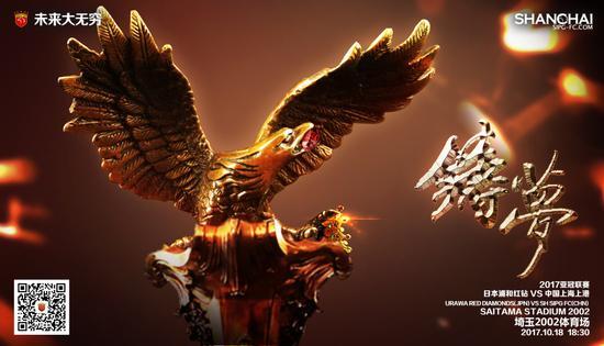 上港发布战浦和海报:铸梦!雄鹰口含钻石振翅高飞