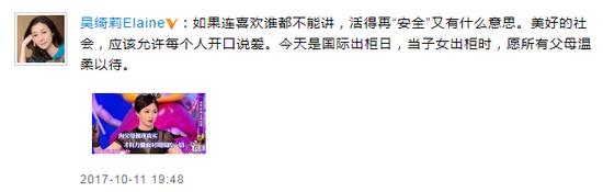 吴绮莉对小龙女出柜再发声:社会应允许每个人说爱