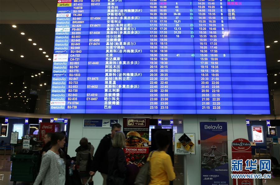 白俄罗斯明斯克机场全面提供中文服务