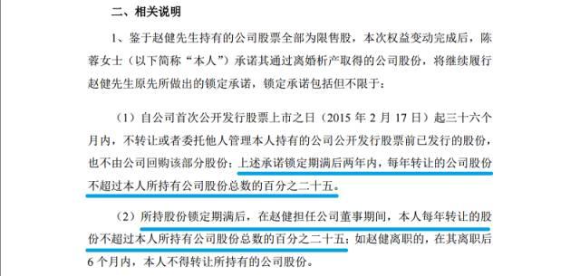 """赵薇兄嫂离婚 5亿""""分手费""""只为减持唐德影视?"""