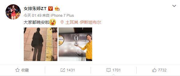 朱婷凌晨更社交媒体露好心情 球迷连夜抢楼回复